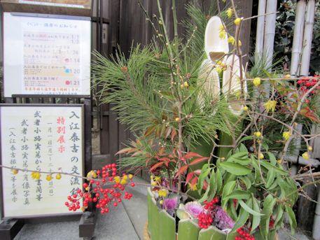 入江泰吉旧居の特別展示