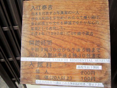 入江泰吉旧居の入館案内