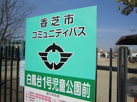 白鳳台1号児童公園前