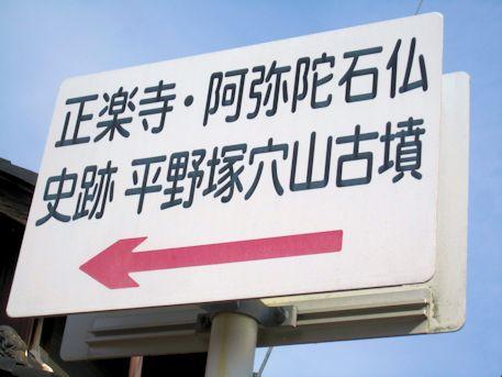 正楽寺と平野塚穴山古墳の道案内