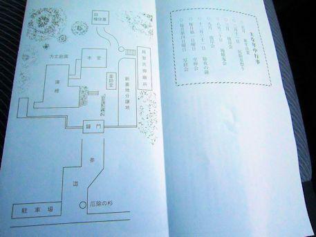 光雲寺境内図