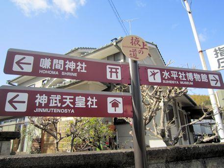 嗛間神社の道標
