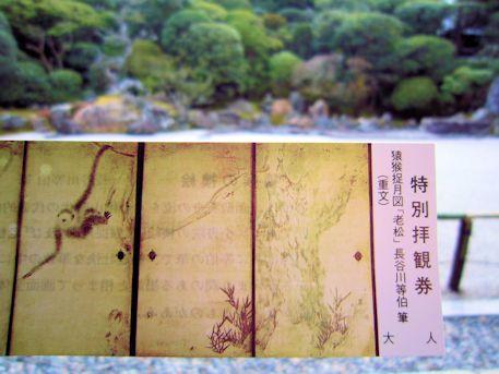 南禅寺金地院の特別拝観券