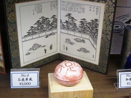 龍安寺の石庭屏風