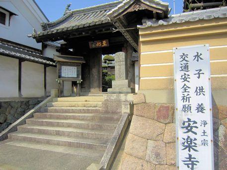 葛本町の安楽寺