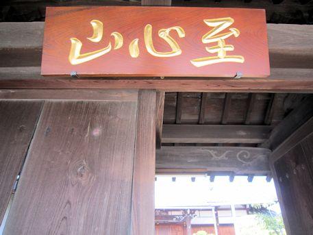 安楽寺山号