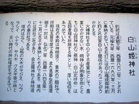 白山姫神社の由緒
