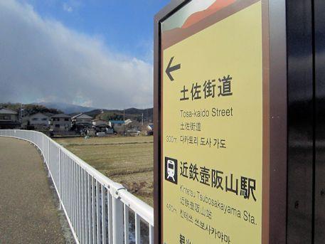近鉄壺阪山駅の道案内