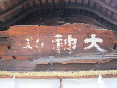 大神教本院の割竹形木棺