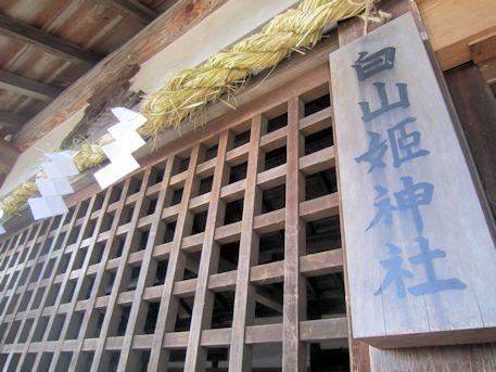 白山姫神社の木札