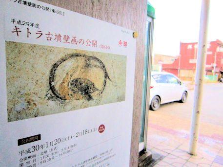 近鉄壺阪山駅の宣伝ポスター