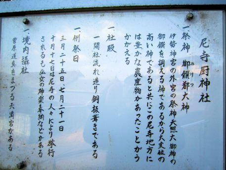 尼寺厨神社の案内板
