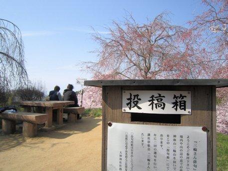 大神神社の投稿箱