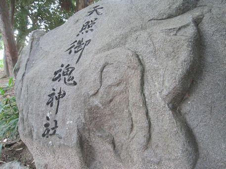 天照御魂神社の巨石