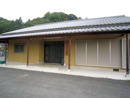 佐田ふる里館