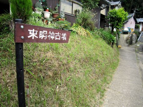 束明神古墳の道標