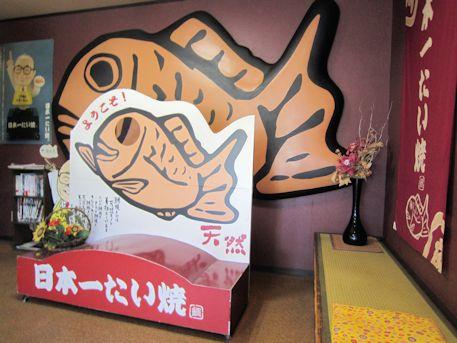 日本一たい焼の顔出しパネル