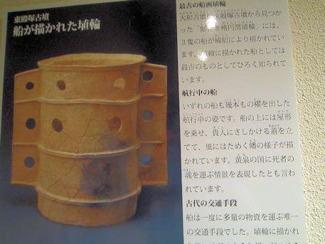 鰭付楕円筒埴輪の解説