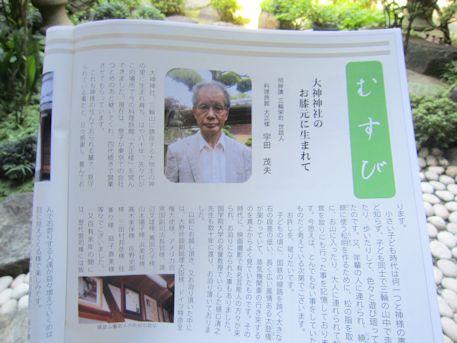 三輪さんの掲載記事