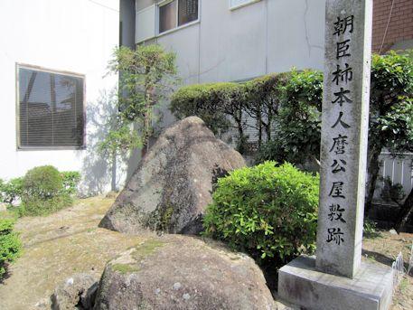 柿本人麿屋敷跡の石碑