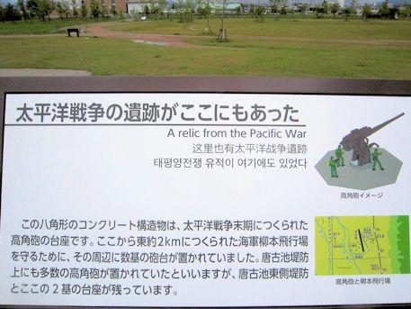 高角砲台跡の解説