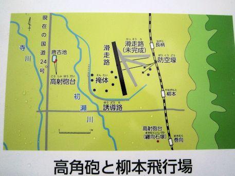 高角砲と柳本飛行場