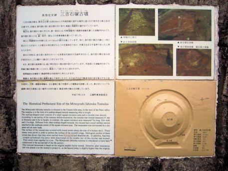 三吉石塚古墳の解説