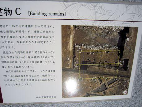 纏向遺跡の陶板解説