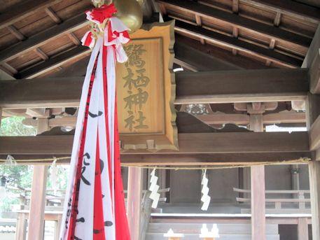 鷺栖神社の扁額