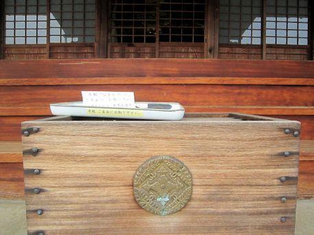 新家長福寺の賽銭箱