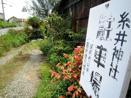 糸井神社駐車場