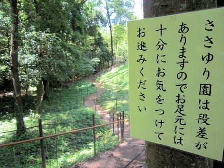 ささゆり園の注意書き