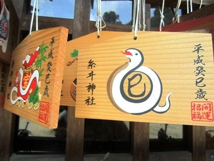 糸井神社の干支絵馬