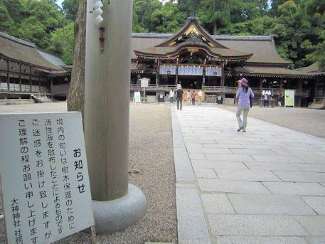 大神神社のお知らせ