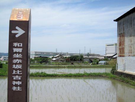 和爾坐赤坂比古神社の道標