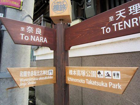 櫟旅の道標
