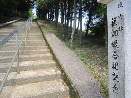 篠畑神社の石段