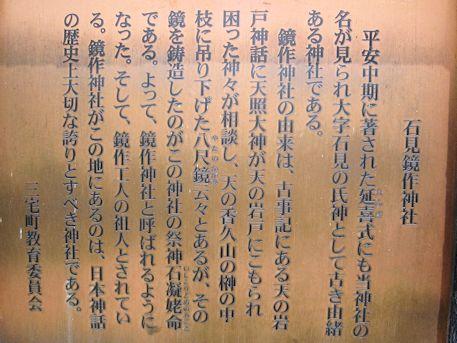石見鏡作神社の案内板