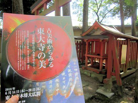東大寺の五百立神社