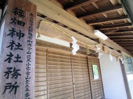 篠畑神社の住所