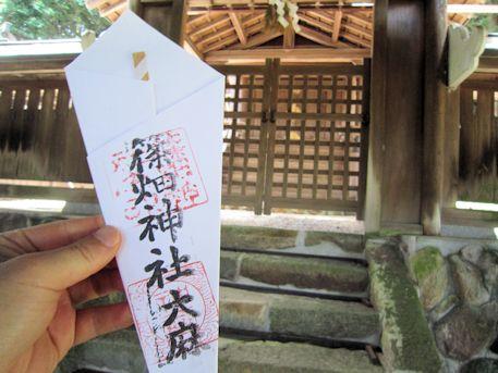 篠畑神社大麻
