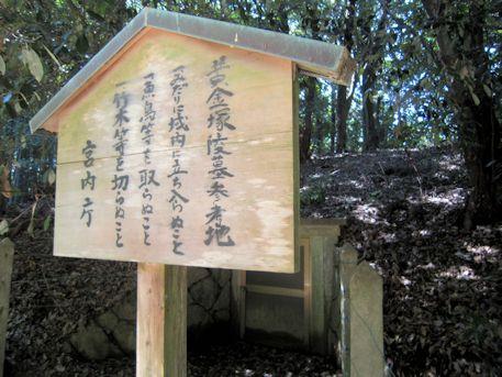 黄金塚陵墓参考地