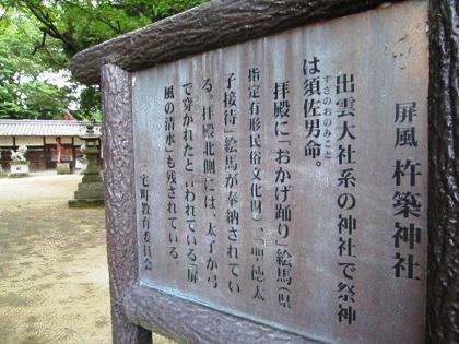屏風杵築神社の案内板