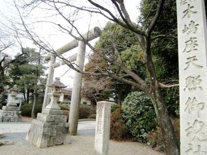 木島神社の社号標