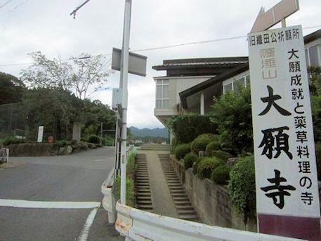 大願寺の看板