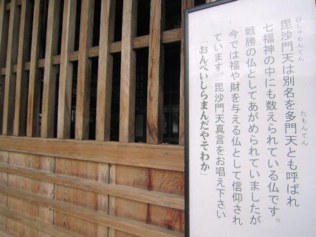 大願寺毘沙門堂の解説
