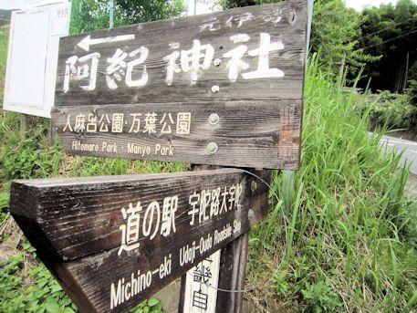 阿紀神社道標