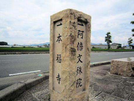 大和長寿道の道標