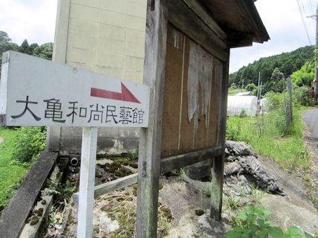 大亀和尚民芸館の道案内