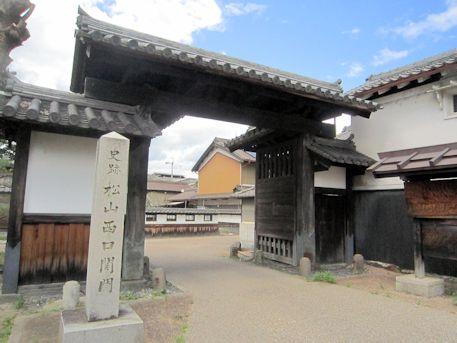 松山西口関門